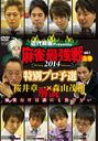 近代麻雀プレゼンツ 麻雀最強戦2014 桜井章一 森山茂和 解説 特別プロ予選