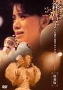 森昌子十五周年記念リサイタル「おぼえていますか、あの時を・・・」