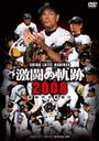 千葉ロッテマリーンズ オフィシャルDVD 2008 激闘の軌跡 ~新時代の幕開け~