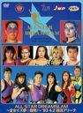 全日本女子プロレス/伝説のDVDシリーズ ALL STAR DREAMSLAM ~全女イズ夢☆爆発!~ 93' 4/2 横浜アリーナ