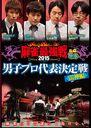 麻雀最強戦2015 男子プロ代表決定戦