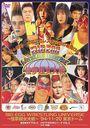 全日本女子プロレス/伝説のDVDシリーズ BIG EGG WRESTLING UNIVERSE ~憧夢超女大戦~ '94・11・20 東京ドーム
