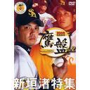 2006福岡ソフトバンクホークス公式DVD「鷹盤」