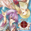 好敵手CD『源氏物語~男女逆転恋唄~ 紫×六条(CV  木村良平・鳥海浩輔)』