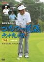 NHK趣味悠々 阪田哲男のトップアマ ゴルフの流儀 六十九ヶ条