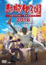 熱闘甲子園2016 DVD