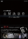 NHKスペシャル 未解決事件 グリコ・森永事件