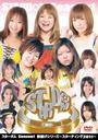 スターダム Season 1 旗揚げシリーズ ~スターティング2011~