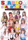 STARDOM × STARDOM 2011 2011年7月24日/東京・後楽園ホール