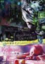 彼女は緑の光に彼を想う & カリーナの林檎~チェルノブイリの森~ 今関あきよし監督作品2in1DVD