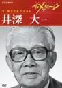 ザ・メッセージ 今 蘇る日本のDNA