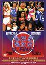 全日本女子プロレス25周年記念/伝説のDVDシリーズ~国技館超 女伝説St.FINAL~'93・12・6 両国国技館