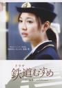 ドラマ 鉄道むすめ ~Girls be ambitious!~ 東京モノレール・駅務係 羽田あいる starring 遠藤舞