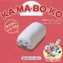 KA・MA・BO・KO