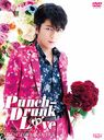 及川光博ワンマンショーツアー2016 Punch-Drunk Love