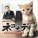 TVドラマ ネコナデ オリジナルサウンドトラック
