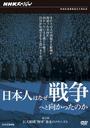 NHKスペシャル 日本人はなぜ戦争へと向かったのか