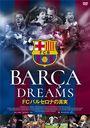 BARCA DREAM FCバルセロナの真実