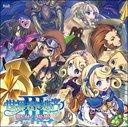 「世界樹の迷宮III 絶海の優姫」ドラマCD
