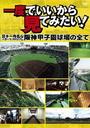 一度でいいから見てみたい! -日本一有名なスポーツスタジアム! 阪神甲子園球場の全て-