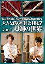 DVD「緑川光&阪口大助のBOKUGAKU !」