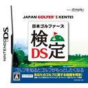 日本ゴルファーズ検定DS
