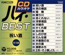CDカラオケ ハイBEST~祝い酒