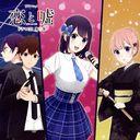 TVアニメ「恋と嘘」ドラマCD