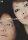 きらきらアフロ in 武道館 2007 [通常盤] / バラエティ (笑福亭鶴瓶、松嶋尚美 (オセロ))