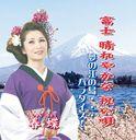 富士 晴れやかな 祝い唄/夢の江の島・・・パラダイス!