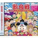 歌合戦~桃太郎電鉄 20周年記念ミニアルバム
