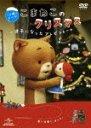 こま撮りえいが こまねこのクリスマス ~迷子になったプレゼント~