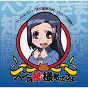 TVアニメ「狂乱家族日記」エンディング主題歌  ヘンな神さま知ってるよ
