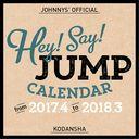Hey! Say! JUMP 2017.4 → 2018.3 ジャニーズ公式カレンダー