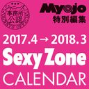 Sexy Zone 2017.4 → 2018.3 ジャニーズ公式カレンダー