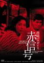 日活100周年邦画クラシックス・GREAT 20 (18) 洲崎パラダイス 赤信号