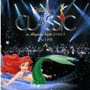 ディズニー・オン・クラシック~まほうの夜の音楽会 2005 ライブ