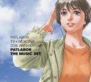 機動警察パトレイバー PATLABOR TV + NEW OVA 20th ANNIVERSARY PATLABOR THE MUSIC SET-1