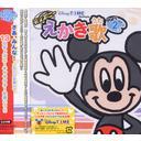 Disneytime presents ディズニー えかき歌