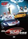 SUPER GT 2010 総集編