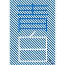 シナリオ登龍門2001「青と白で水色」