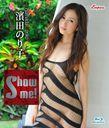 濱田のり子 / Show me! BD