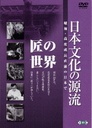 日本文化の源流