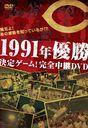 鯉党よ! あの感動を知っているか!? 1991年優勝決定ゲーム! 完全中継DVD