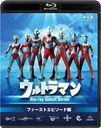 ウルトラマン Blu-rayセレクトシリーズ