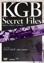 KGB シークレット・ファイルズ