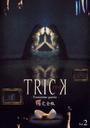 TRICK -troisiemepartie-