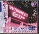 CEREZO (さくら)満開-セレッソ大阪オフィシャル・ソング