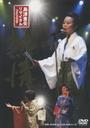 島津亜矢リサイタル2009熱情