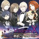 「VitaminX」 10thアニバーサリードラマCD 『VitaminX 豪華客船ウィング号 魅惑のハラハラクルージング』